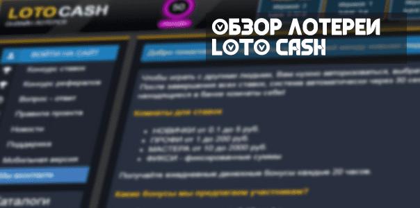 Обзор лотереи LOTO CASH