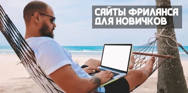мужчина-на-пляже-с-ноутбуком