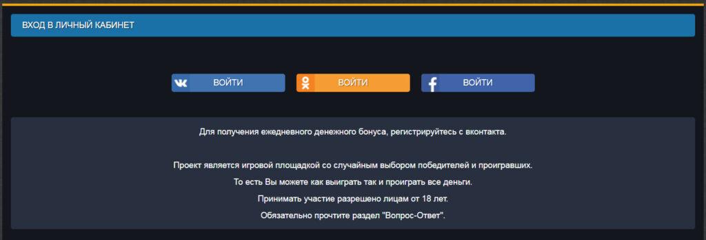 Регистрация lotocash.ru