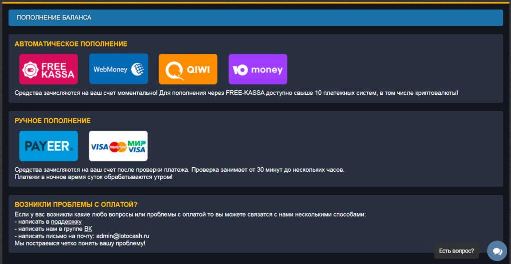 Пополнение и вывод средств lotocash.ru
