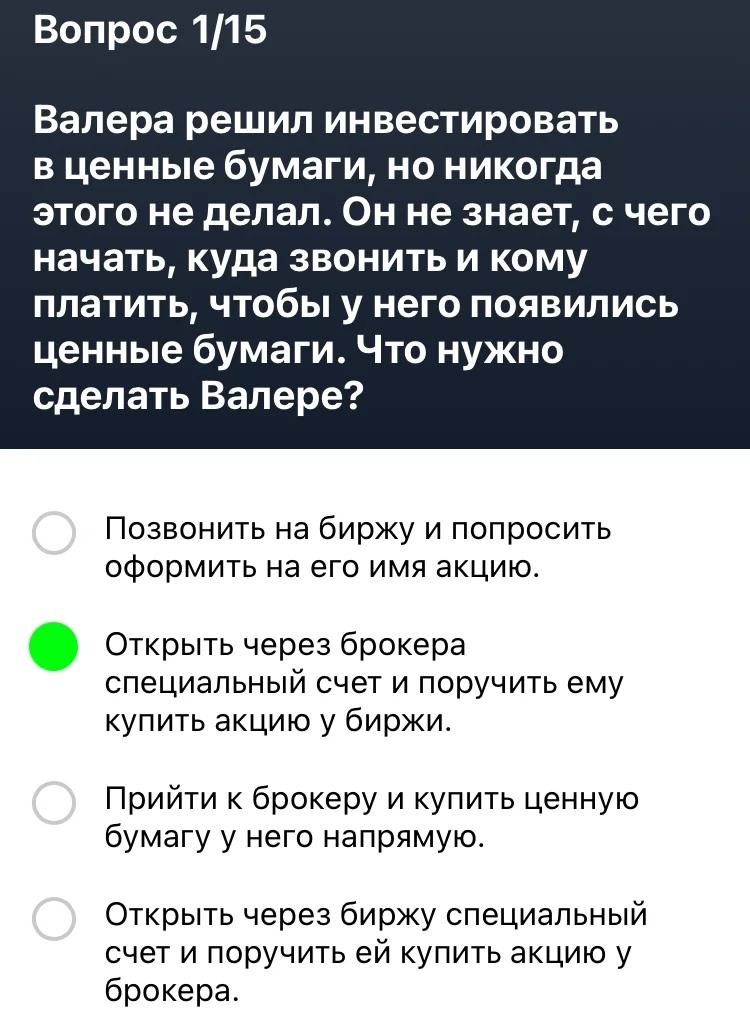 tinkoff-investiczii-ekzamen-vopros-1