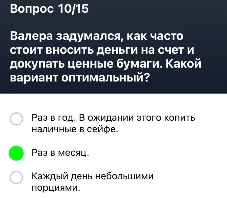 tinkoff-investiczii-ekzamen-vopros-10