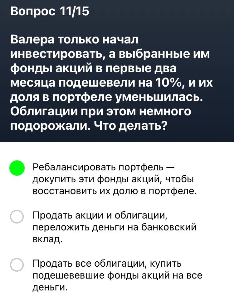 tinkoff-investiczii-ekzamen-vopros-11