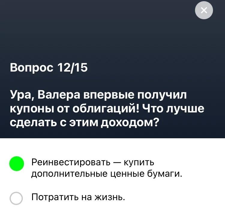 tinkoff-investiczii-ekzamen-vopros-12