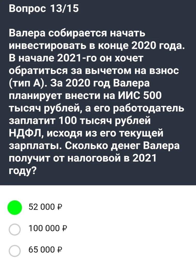 tinkoff-investiczii-ekzamen-vopros-13