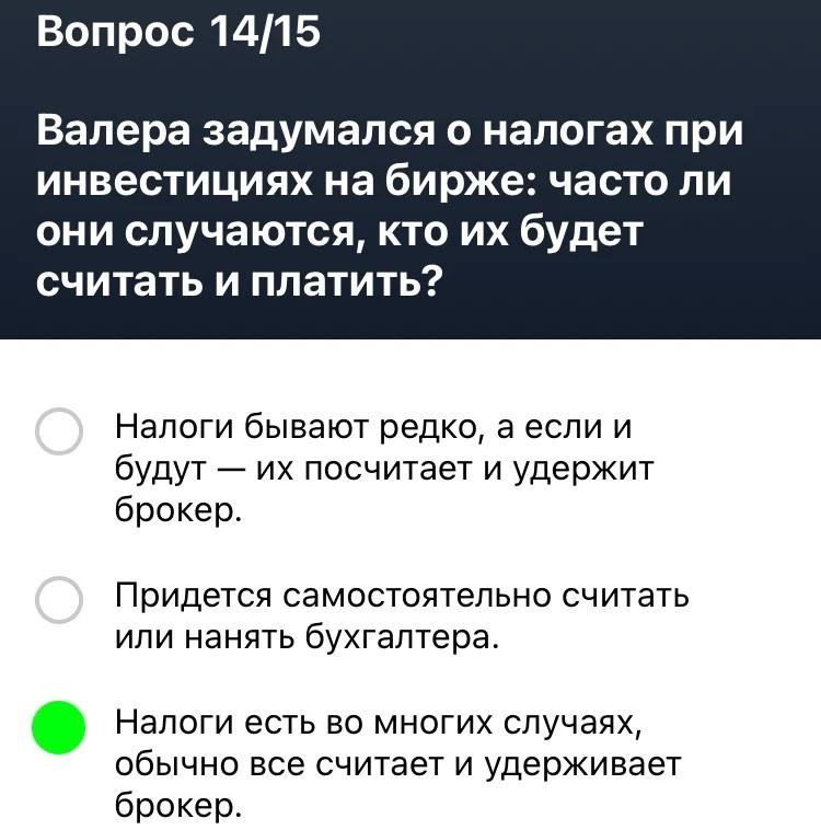 tinkoff-investiczii-ekzamen-vopros-14
