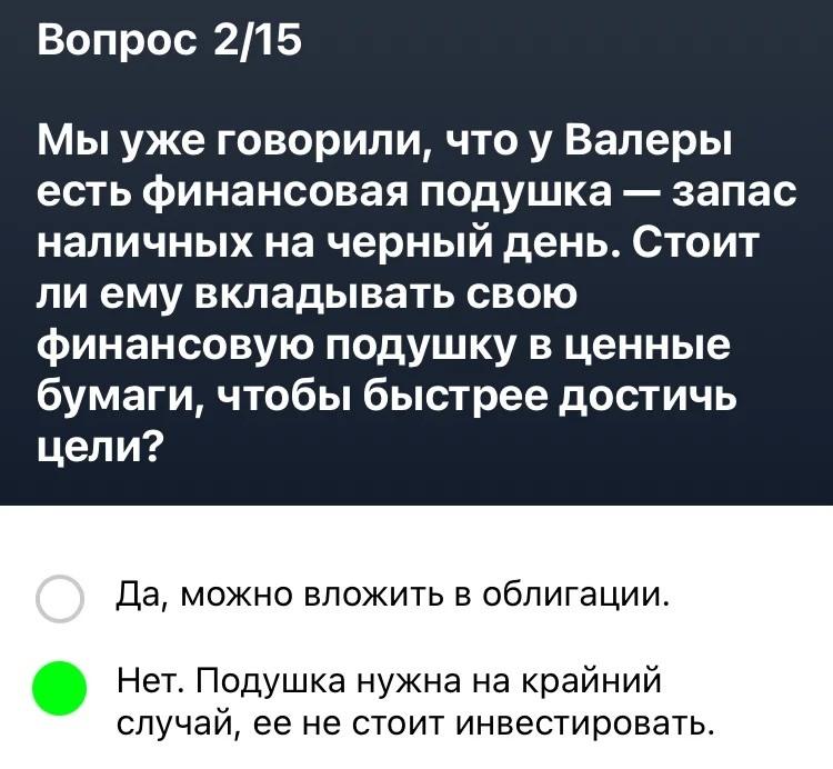 tinkoff-investiczii-ekzamen-vopros-2