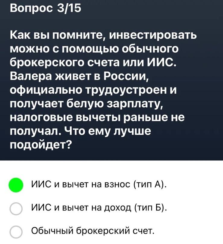 tinkoff-investiczii-ekzamen-vopros-3