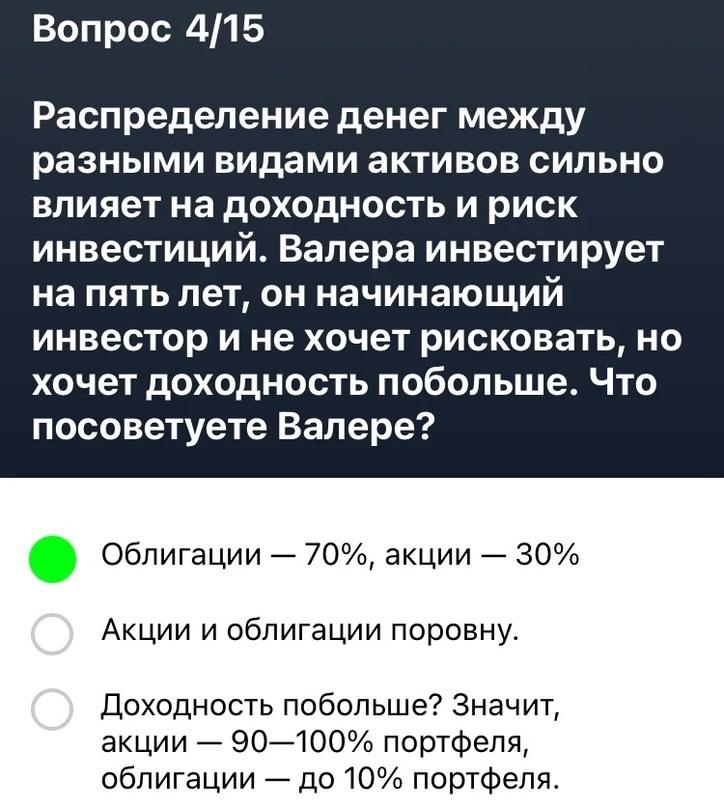 tinkoff-investiczii-ekzamen-vopros-4