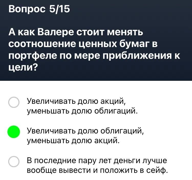 tinkoff-investiczii-ekzamen-vopros-5