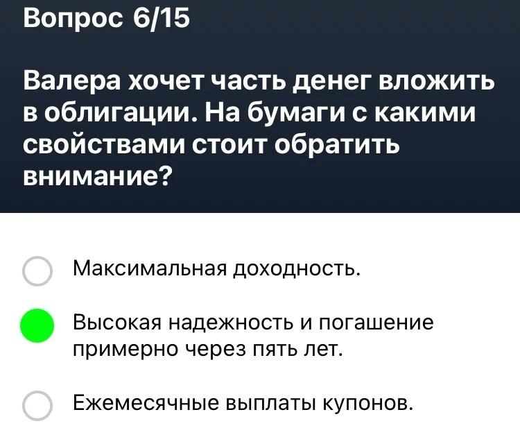 tinkoff-investiczii-ekzamen-vopros-6