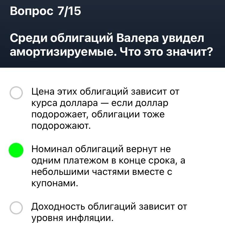tinkoff-investiczii-ekzamen-vopros-7