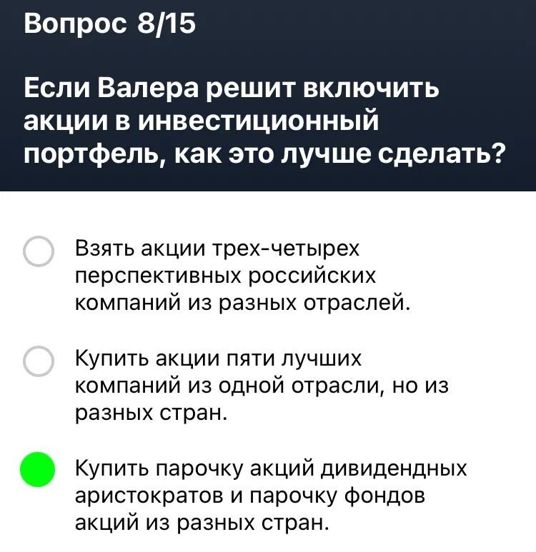 tinkoff-investiczii-ekzamen-vopros-8