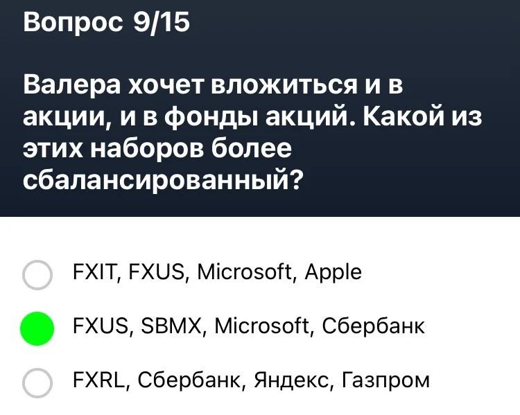 tinkoff-investiczii-ekzamen-vopros-9