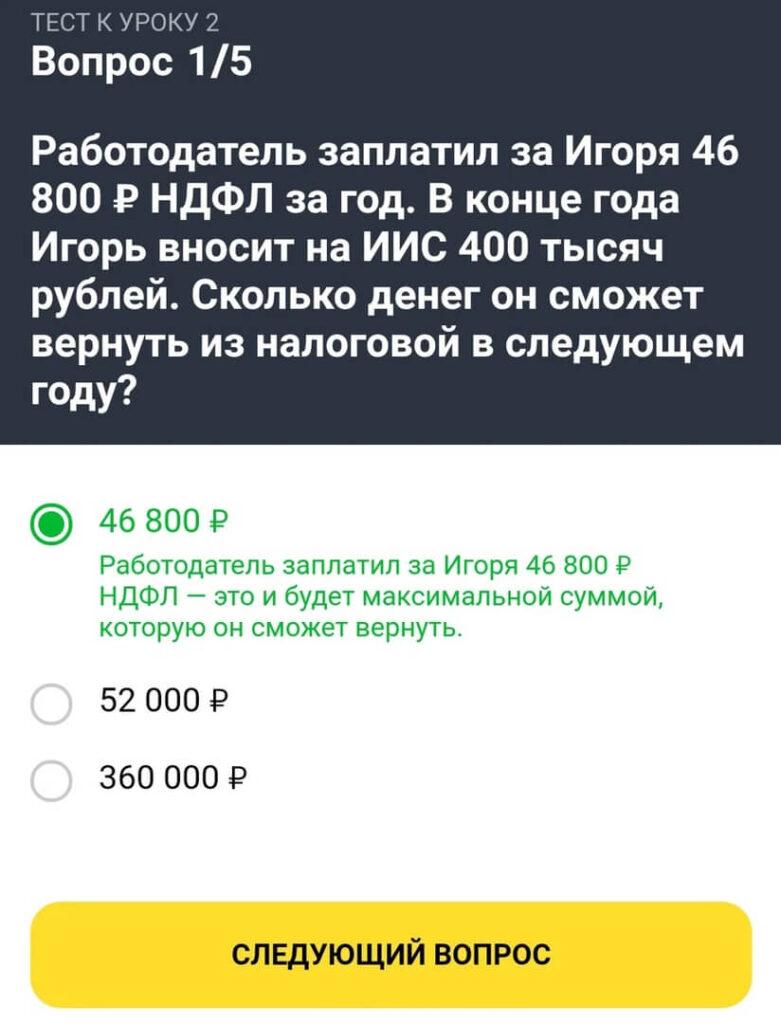 tinkoff-investiczii-urok-2-vopros-1
