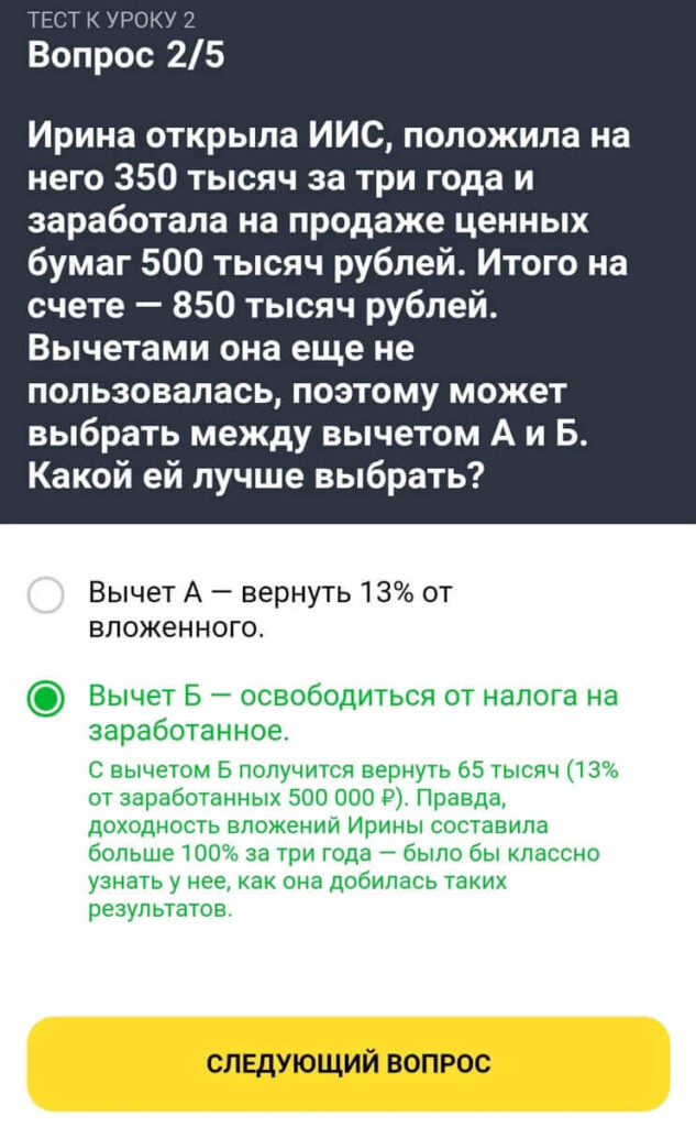 tinkoff-investiczii-urok-2-vopros-2