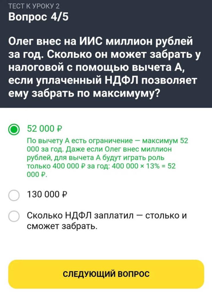 tinkoff-investiczii-urok-2-vopros-4