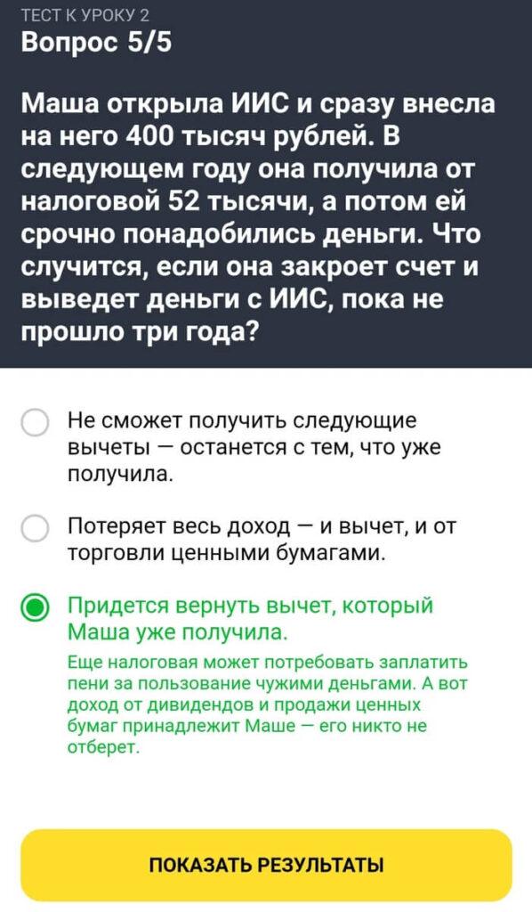 tinkoff-investiczii-urok-2-vopros-5