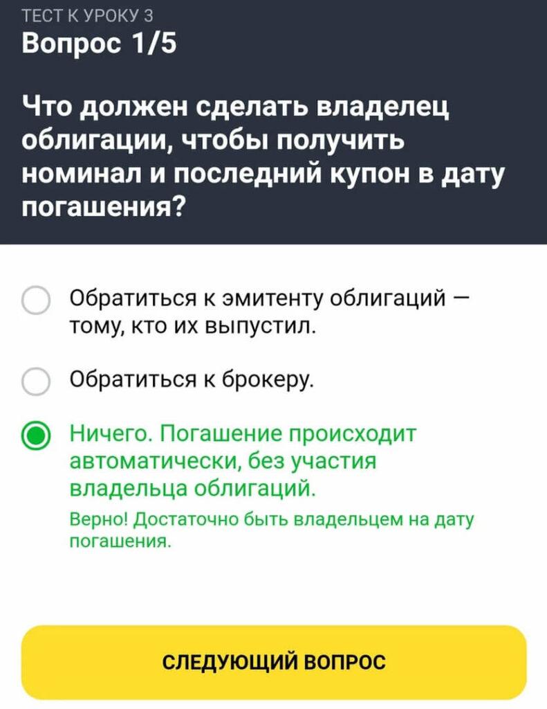 tinkoff-investiczii-urok-3-vopros-1