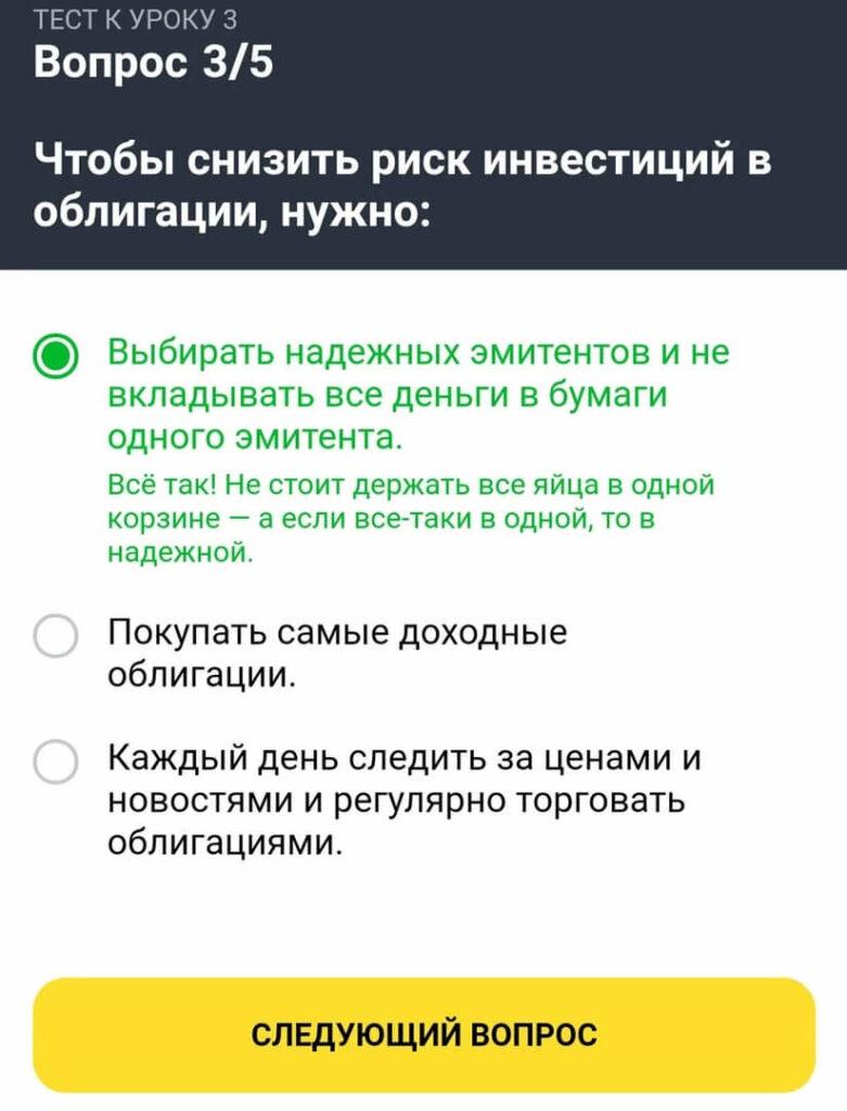 tinkoff-investiczii-urok-3-vopros-3