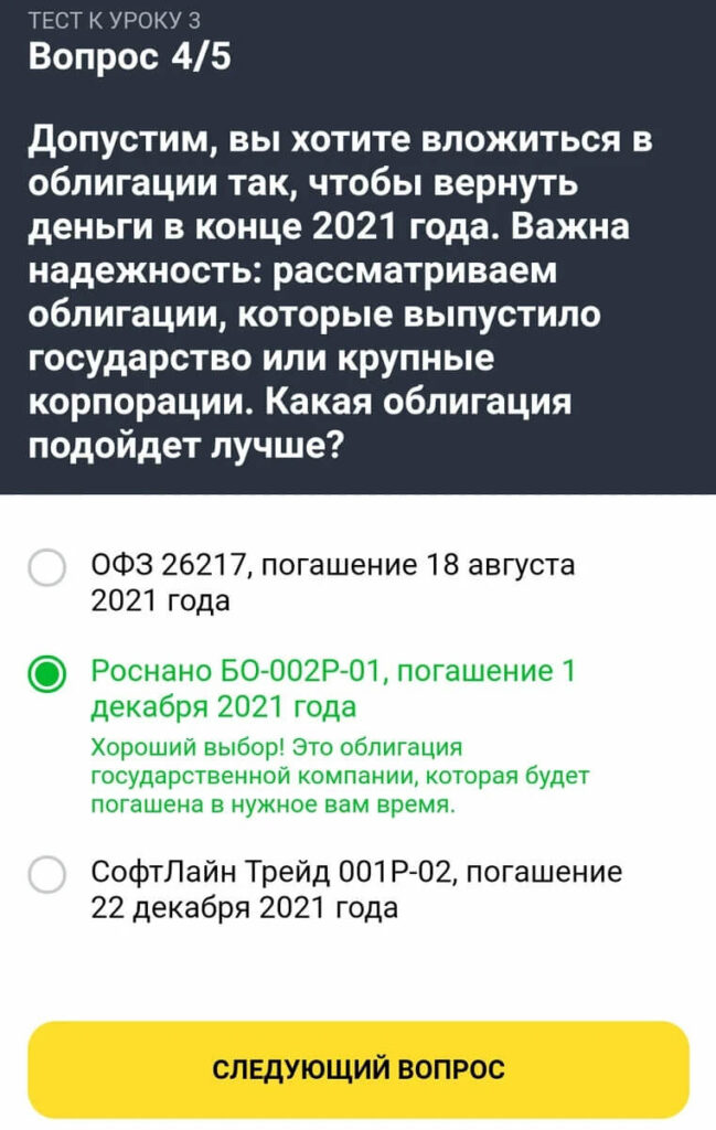 tinkoff-investiczii-urok-3-vopros-4