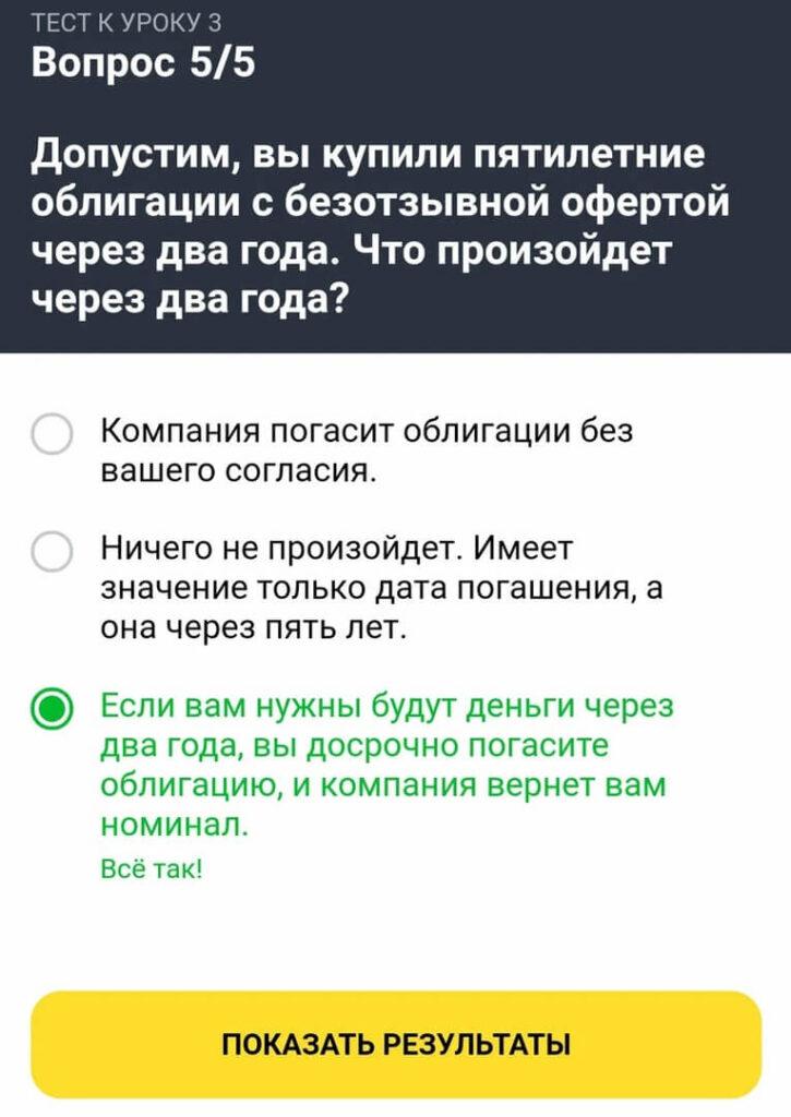 tinkoff-investiczii-urok-3-vopros-5