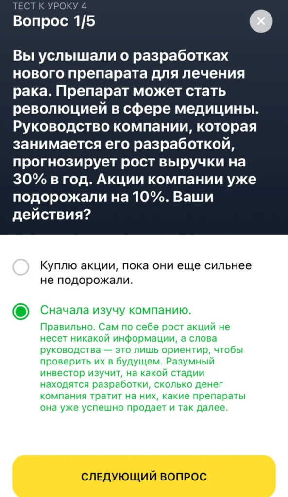 tinkoff-investiczii-urok-4-vopros-1