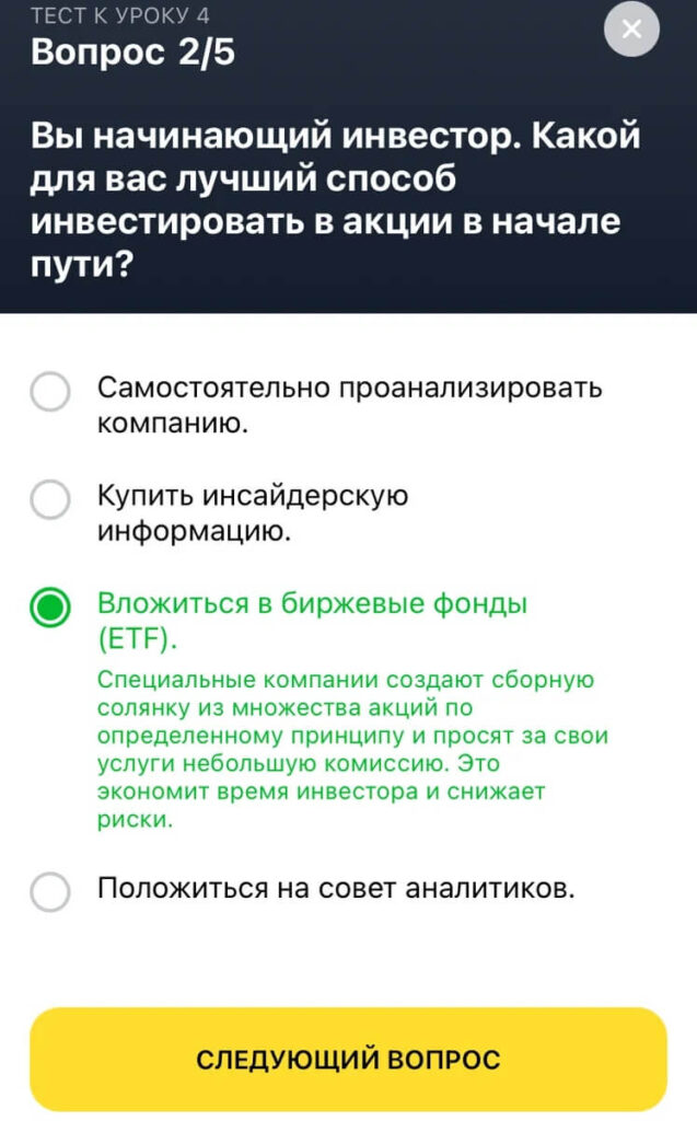 tinkoff-investiczii-urok-4-vopros-2