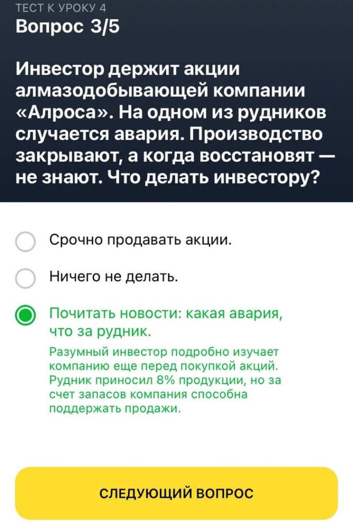 tinkoff-investiczii-urok-4-vopros-3