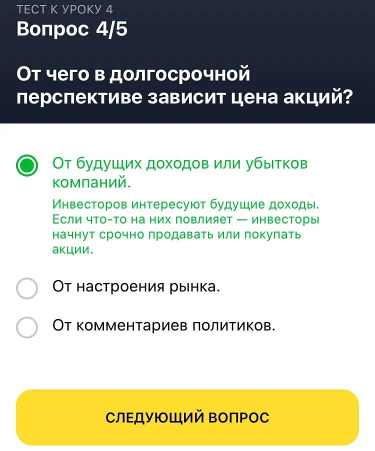 tinkoff-investiczii-urok-4-vopros-4