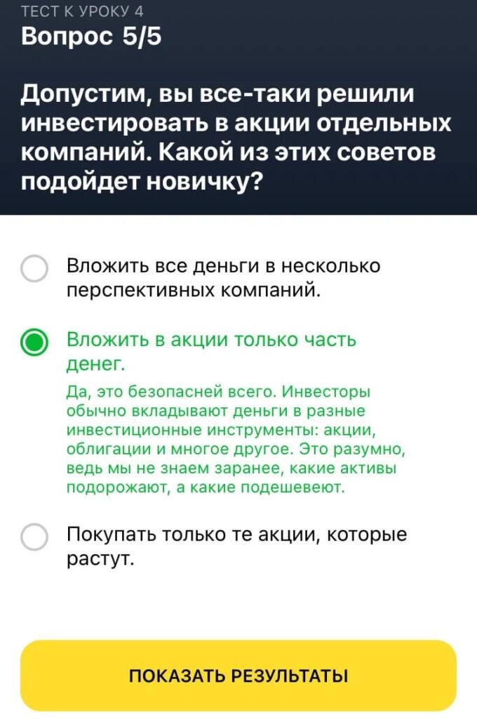 tinkoff-investiczii-urok-4-vopros-5