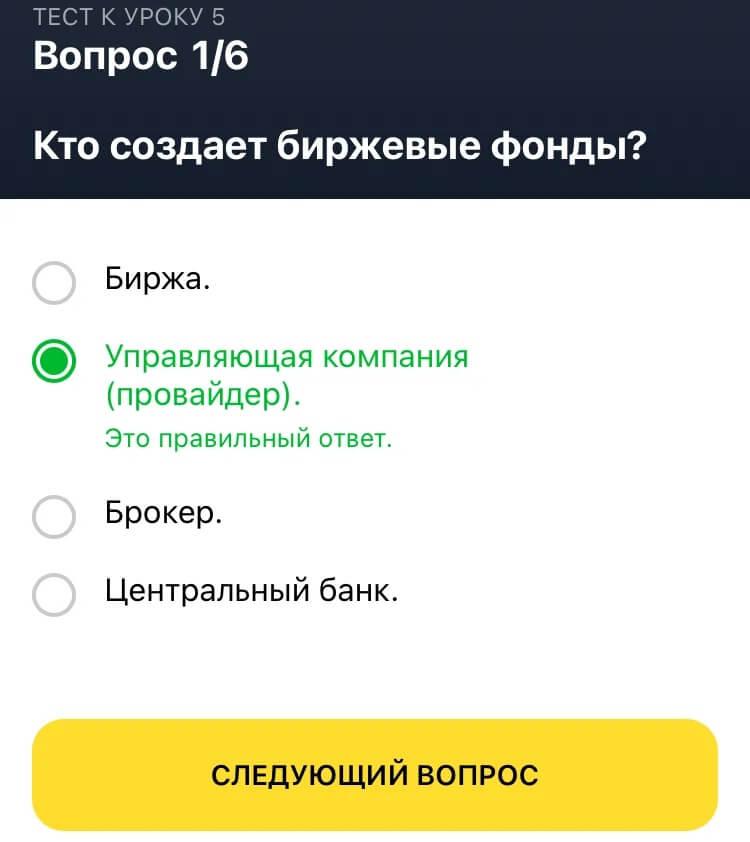 tinkoff-investiczii-urok-5-vopros-1