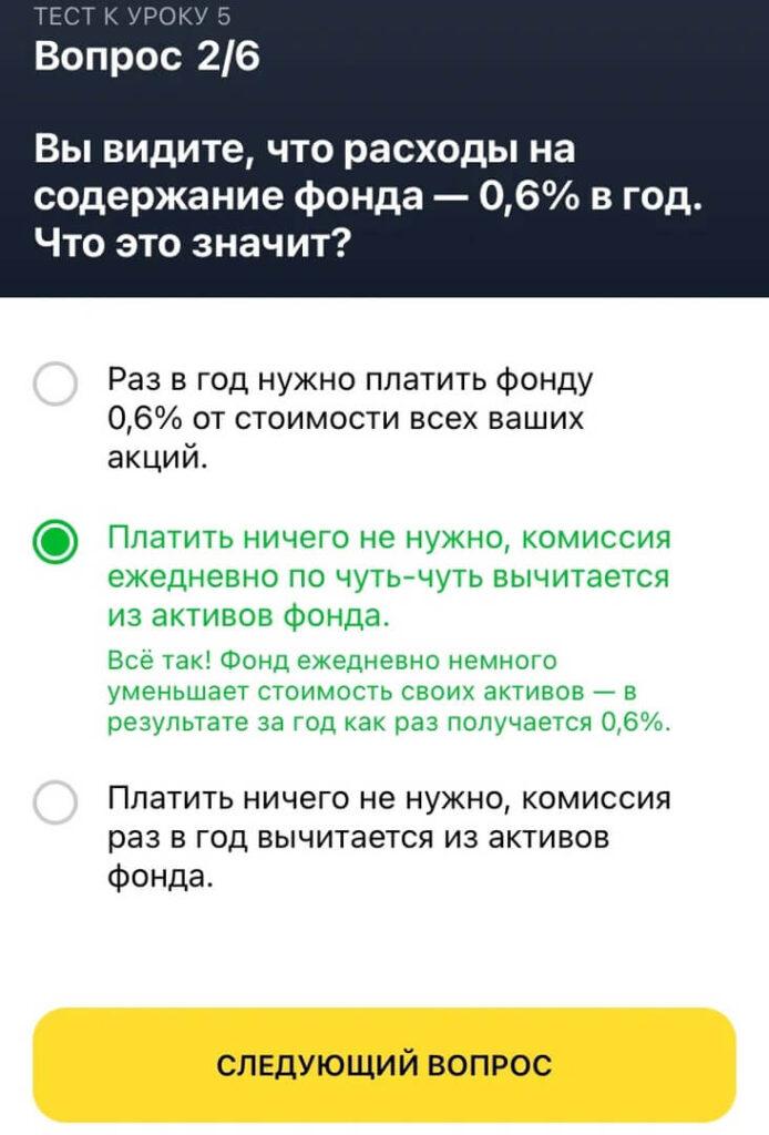 tinkoff-investiczii-urok-5-vopros-2