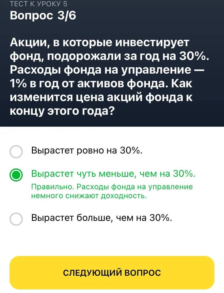 tinkoff-investiczii-urok-5-vopros-3