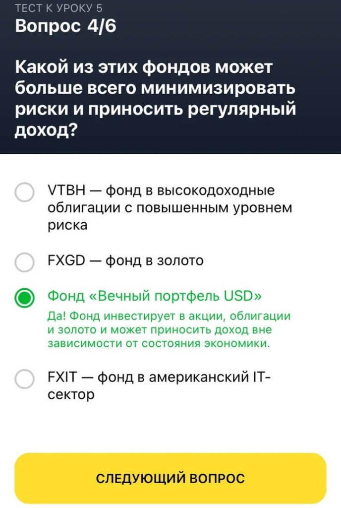 tinkoff-investiczii-urok-5-vopros-4