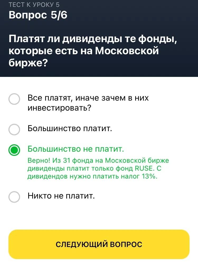 tinkoff-investiczii-urok-5-vopros-5