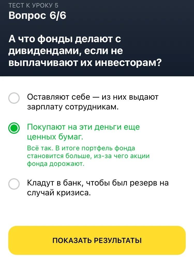 tinkoff-investiczii-urok-5-vopros-6