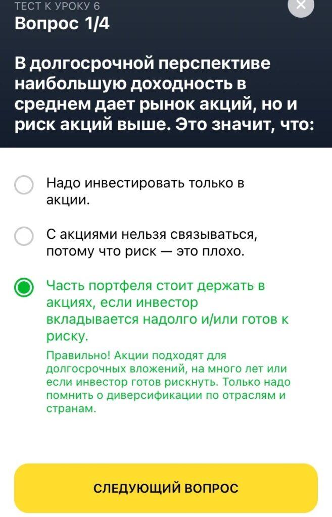 tinkoff-investiczii-urok-6-vopros-1