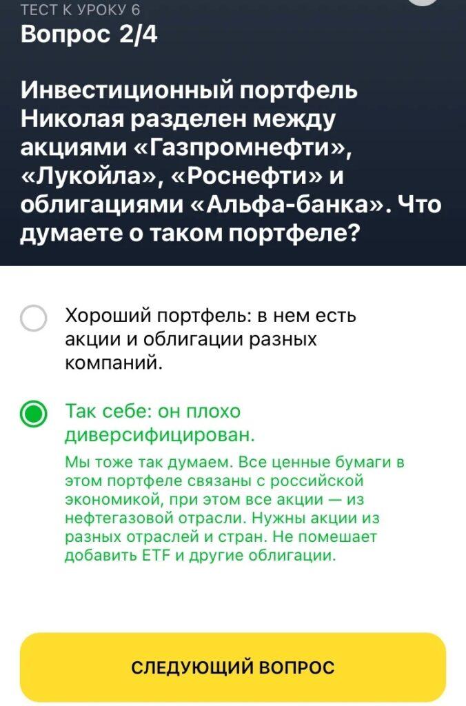 tinkoff-investiczii-urok-6-vopros-2