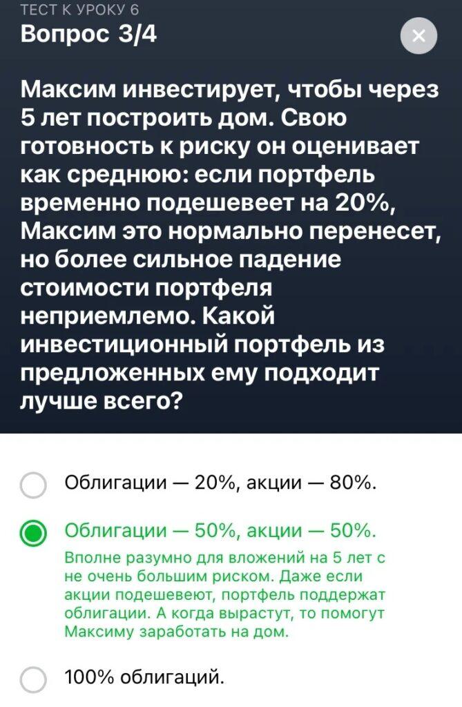 tinkoff-investiczii-urok-6-vopros-3
