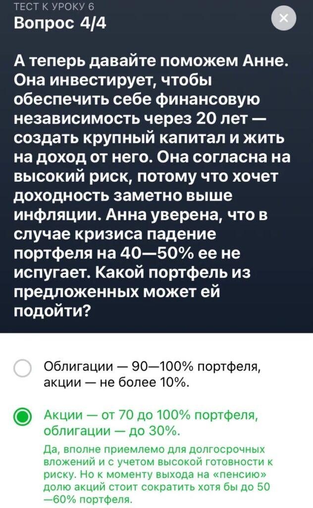 tinkoff-investiczii-urok-6-vopros-4