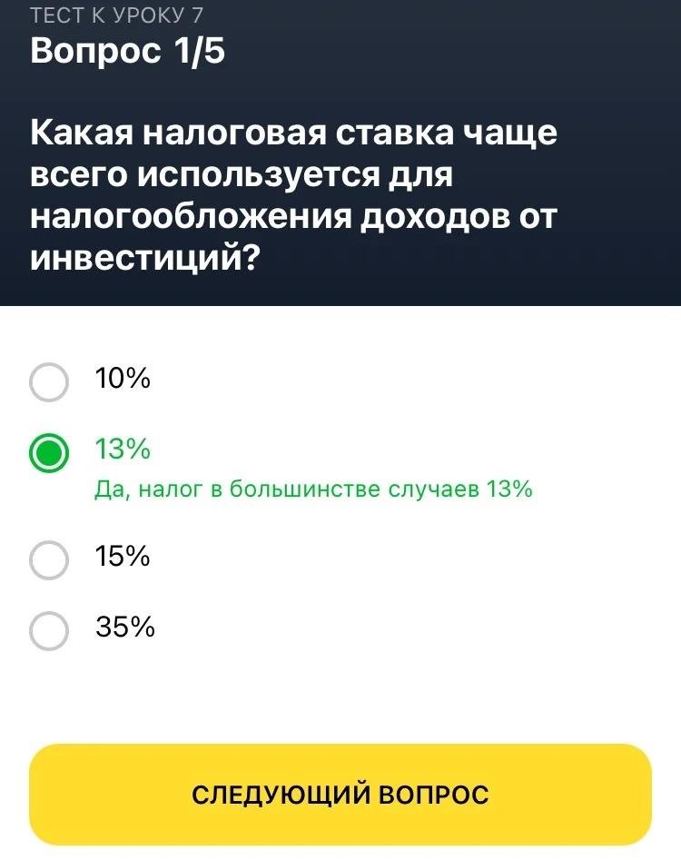 tinkoff-investiczii-urok-7-vopros-1