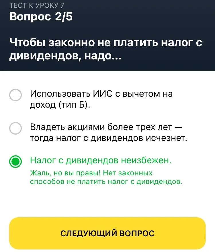 tinkoff-investiczii-urok-7-vopros-2