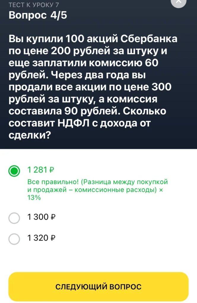 tinkoff-investiczii-urok-7-vopros-4