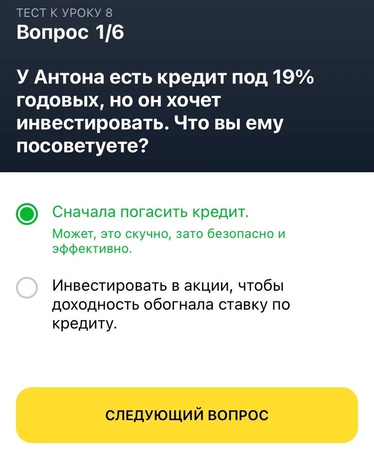 tinkoff-investiczii-urok-8-vopros-1