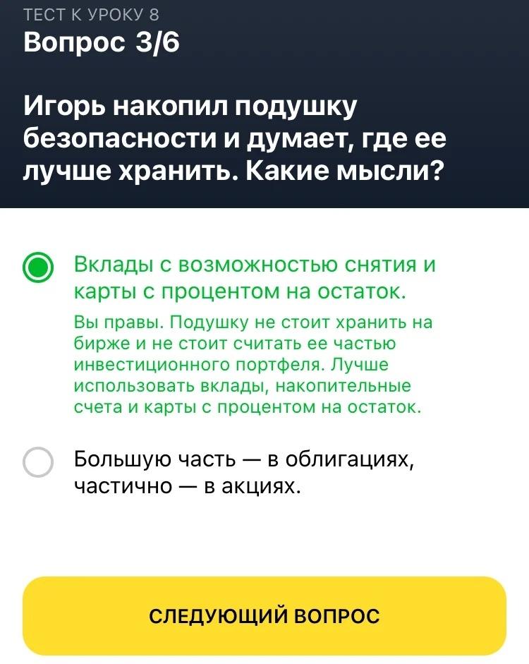 tinkoff-investiczii-urok-8-vopros-3