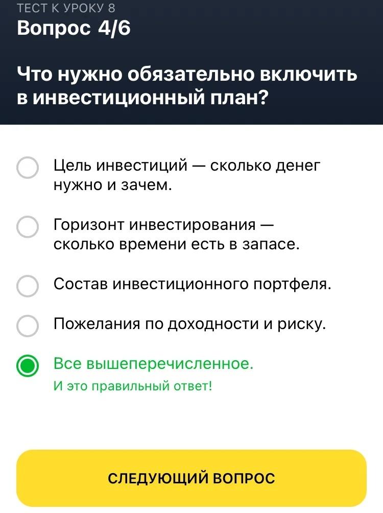tinkoff-investiczii-urok-8-vopros-4