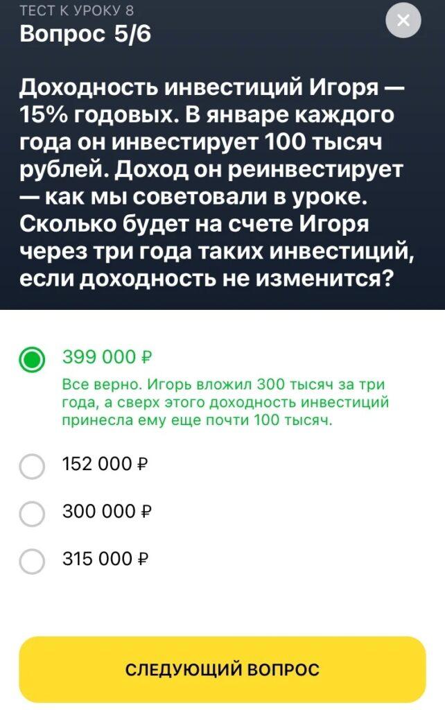 tinkoff-investiczii-urok-8-vopros-5