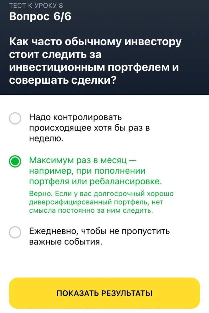 tinkoff-investiczii-urok-8-vopros-6