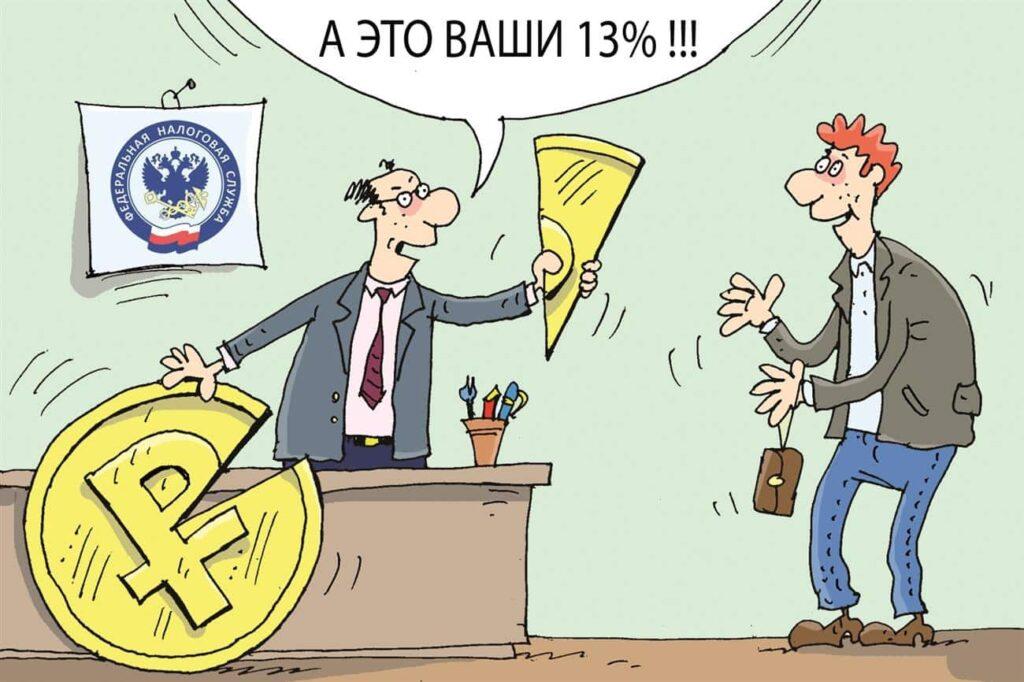 ИИС налоговый вычет